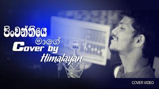 Pinwanthiye Mage Premasong Dj For Shaggy Mp3 | Baixar Musica