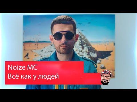 💥 Иностранец реагирует на Noize MC — Всё как у людей