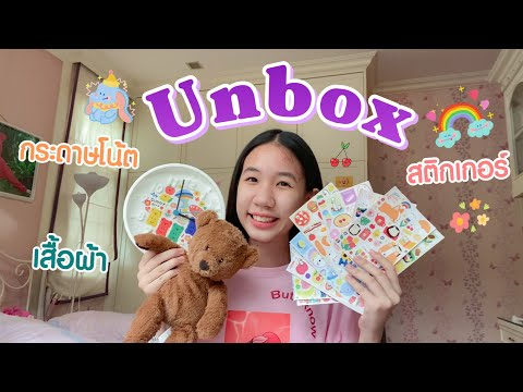 Unbox แกะพัสดุเสื้อผ้า สติกเกอร์ ของน่ารักเยอะมากๆ [Nonny.com]