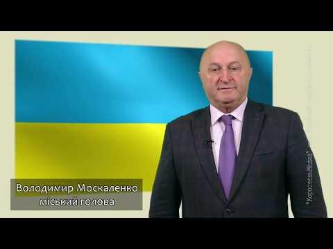 KorostenTV: КоростеньТВ_12-10-18_С Днем защитника Украины от В. Москаленко