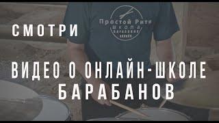 Онлайн школа барабанов - Простой Ритм.