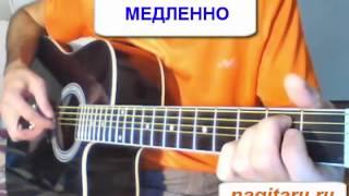 Ветер -  ДДТ -  на гитаре