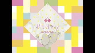 やなぎ なぎ (Yanagi Nagi) - Prism (プリズム)