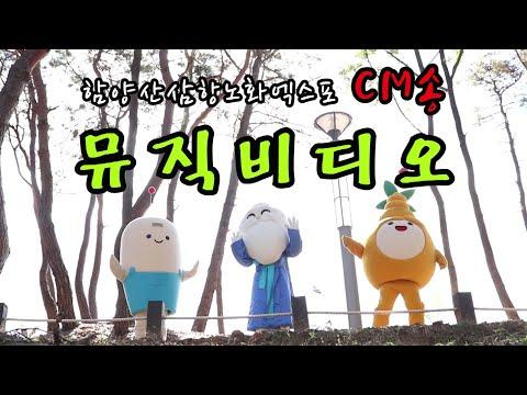 2021함양산삼항노화엑스포 CM송 뮤직비디오♬♪