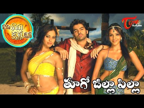 Rama Rama Krishna Krishna Movie Songs | Thu Go Jilla Pilla Video Song | Ram, Bindu Madhavi