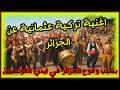 اغنية حزن تركية (عثمانية) عن الجزائر بعد وقوعها في يد الفرنسيين