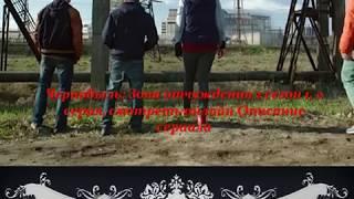 Чернобыль Зона отчуждения 2 сезон 1, 2 серия, смотреть онлайн Описание сериала 2017! Анонс! Премера