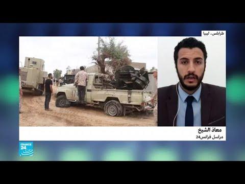 قوات حكومة الوفاق الليبية تعلن السيطرة على طرابلس بالكامل.. ما التفاصيل؟  - نشر قبل 2 ساعة