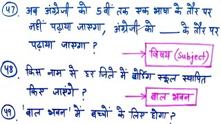 नई शिक्षा नीति 2020 PART-3, current affairs in hindi, RRB, CTET, HTET, UPTET, gk