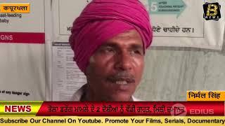 ਦੇਖੋ ਕੀ ਹਨੇਰ ਆਇਆ ਪੰਜਾਬ ਵਿਚ     Bulland tv