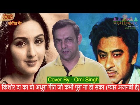 Sitare Sangeet ke । Hamari Zid hai ki Deewangi । Kishore Kumar Unreleased Song । CoverBy - Omi Singh
