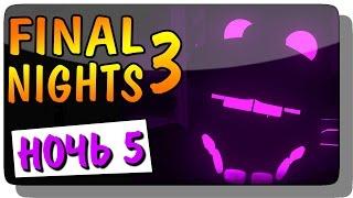 FInal Nights 3 Прохождение ● ПОЛНАЯ ВЕРСИЯ - НОЧЬ 5