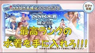 【DOAXVV】SSRガチャ券を使います!!!