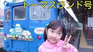 ★Thomas and Friends train★トーマスの電車「トーマスランド号」に乗ったよ★ thumbnail