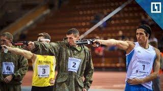 Спецназовцы Росгвардии сражаются с чемпионами по пятиборью