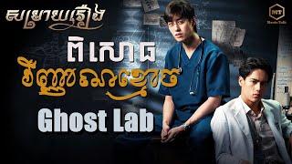 Ghost Lab គ្រូពេទ្យពិសោធន៍រកវិញ្ញាណខ្មោច (2021) explained in Khmer by MT Movie Talk