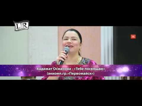 ХАДИЖАТ ОСМАНОВА ВСЕ ПЕСНИ СКАЧАТЬ БЕСПЛАТНО