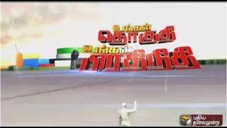 Unkal Thokuthi Unkal Prathinithi 02-09-2015 Dindugal, Vedasandur MLA Cheat details | Tamilnadu Election 2016 Updates