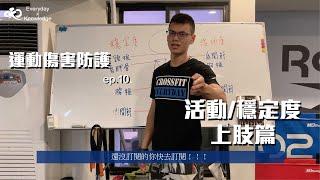 運動傷害主題ep.10-活動度/穩定度-上肢篇 高雄健身房 天天運動工作室