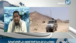 الصالحي: من أهم أولويات الحكومة اليمنية في المرحلة الحالية استتباب الأمن وتوفير البيئة المناسبة