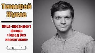 Тимофей Жуков - о наркоманах, казнях и митингах/Mamontoff