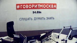 Фото Прямой эфир радио Говорит Москва 94.8 Fm ГОВОРИТМОСКВА Ретрансляция из твитча.