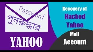 how to recovery Yahoo account by  smartphone (2018)