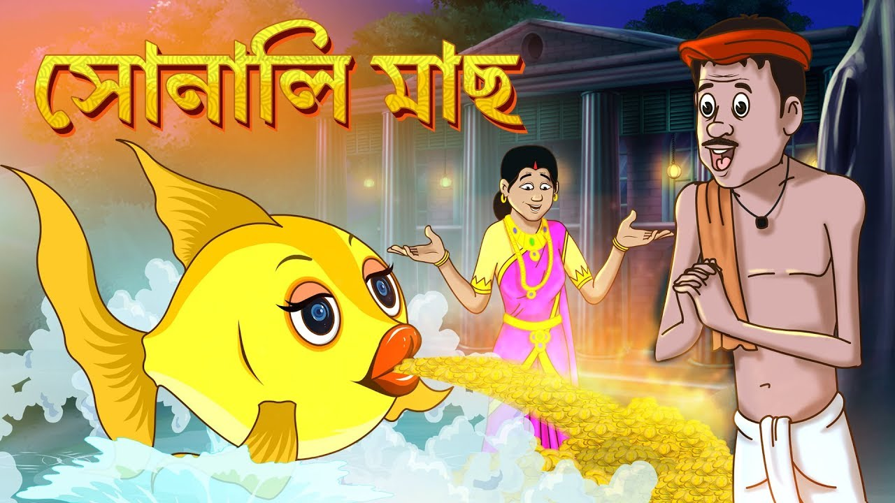 Download SONALI MAACH STORY OF THAKURMAR JHULI | FAIRY TALES IN BENGALI | SSOFTOONS BANGLA CARTOON