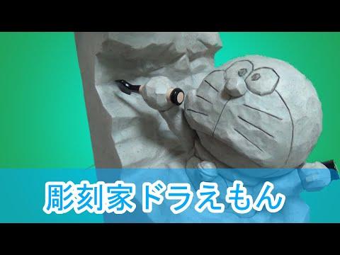 彫刻家ドラえもん レビュー - YouTube