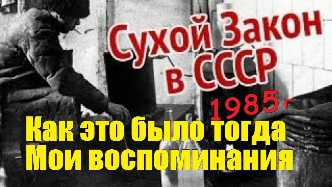 СУХОЙ ЗАКОН в СССР 1985   Как это  было   Мои воспоминания