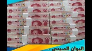 """بالفيديوجراف .. """"اليوان الصينى"""" .. أمل جديد للإقتصاد المصرى"""