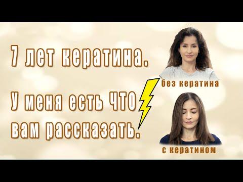 Кератиновое выпрямление волос / Кератин (16+)