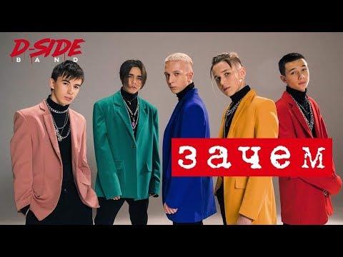 Dside Band - Зачем
