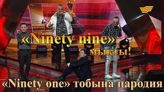 «Ninety one» тобына пародия: «Ninety nine» мықты!