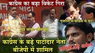 कांग्रेस का गुजरात में बड़ा विकेट गिरा ! बड़े पाटीदार नेता BJP में शामिल हार्दिक पड़े अकेले