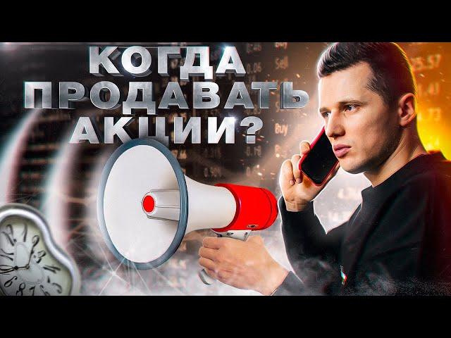 Когда продавать акции? 4 важных сигнала 🚨+ PDF шпаргалка бесплатно