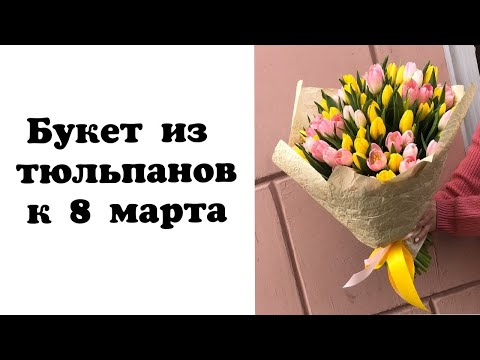 Букет из тюльпанов. Bouquet Of Tulips