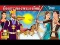 น้องสาวของพระอาทิตย์ | The Sisters of the Sun Story in Thai | นิทานก่อนนอน | Thai Fairy Tales