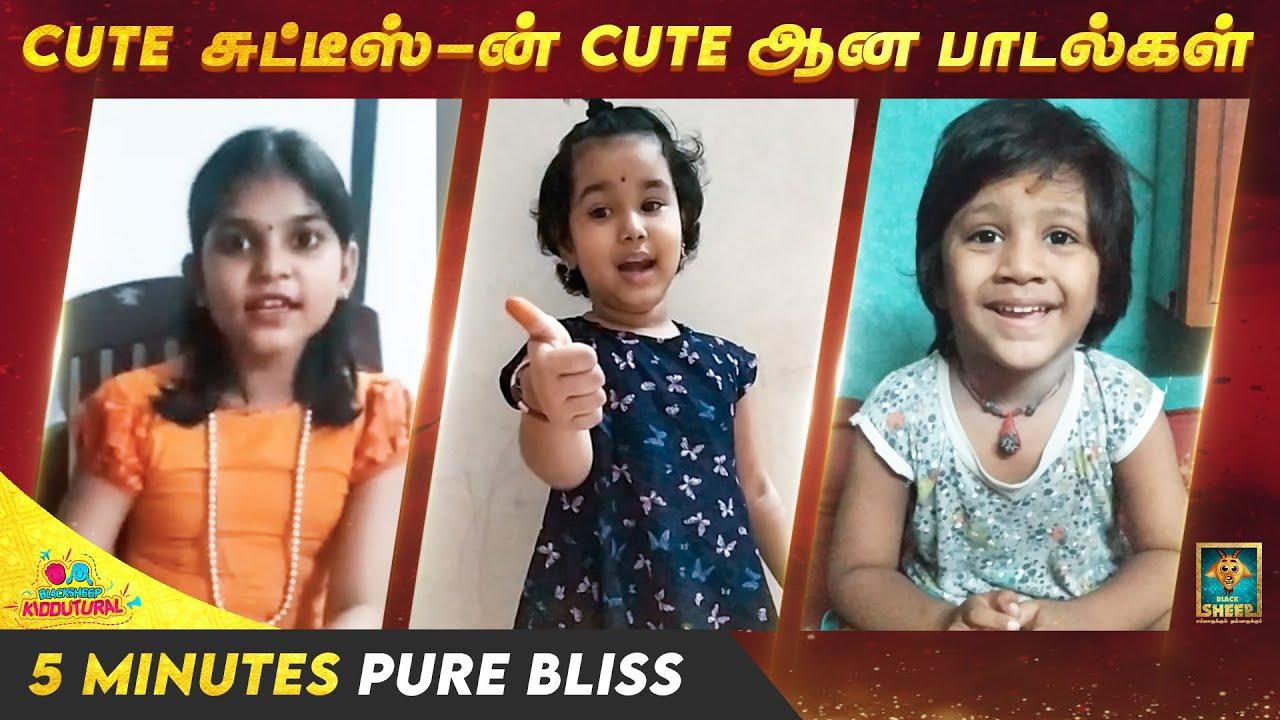 Cute சுட்டீஸ்-ன் Cute ஆனா பாடல்கள் 5 Minutes Pure Bliss | Blacksheep