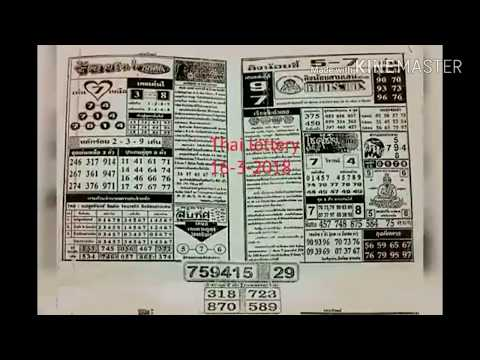 Thailottery first paper 4pc paper in 16-3-2018