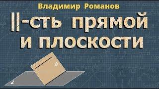 стереометрия ПАРАЛЛЕЛЬНОСТЬ ПРЯМОЙ и ПЛОСКОСТИ 10 класс