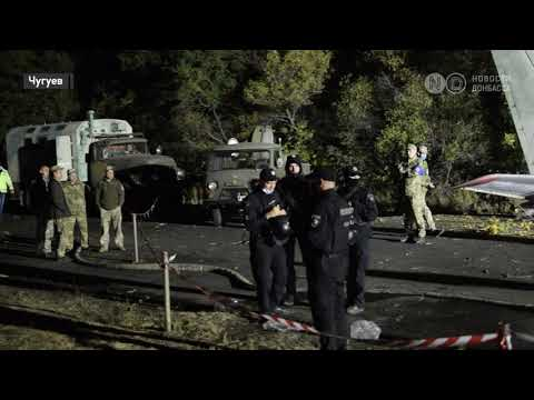 Новости Донбасса: Разбился военный самолет: Ситуация под Чугуевом