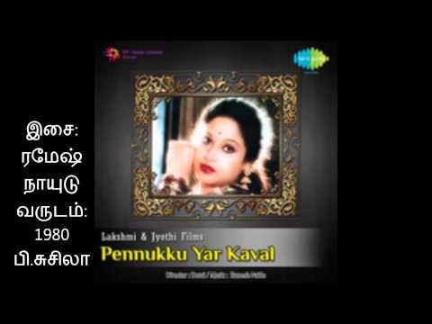 P.Susheela Pennukku Yaar Kaaval-Ullathil Idam Koduththa