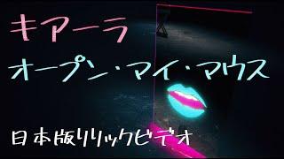 キアーラ「オープン・マイ・マウス」日本版リリック・ビデオ
