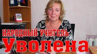 Чиновники Ульяновска мстят народному учителю Шишкиной Людмиле Петровне!