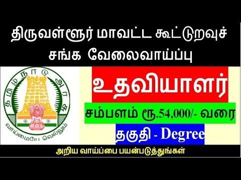 Thiruvallur District Cooperative Bank Recruitment 2019