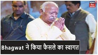 Ayodhya Verdict | फैसले के बाद  RSS प्रमुख Mohan Bhagwat ने किया मीडिया को संबोधित