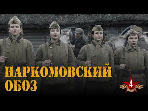 НАРКОМОВСКИЙ ОБОЗ - Серия 4 / Военный. Драма.