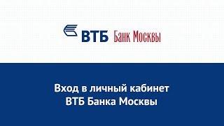 Вход в личный кабинет ВТБ Банка Москвы (bm.ru) онлайн на официальном сайте компании