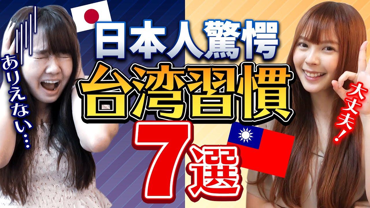 【文化の違い】台湾だと大丈夫!日本だとありえない7つのことを紹介します!